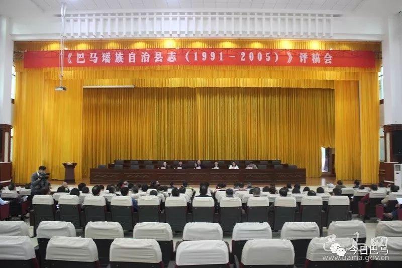 巴马瑶族自治县在行政会议中心召开县志评稿会