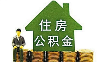 安徽公积金缴存比例优惠政策有望延长