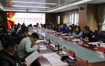解放思想大讨论 双山街道召开区域化党建联席会议