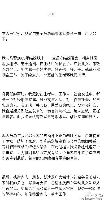 """马蓉晒王宝强银行账户单 驳斥其""""借钱缴费""""传闻"""