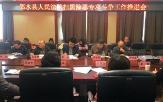 邻水县法院召开扫黑除恶专项斗争工作推进会