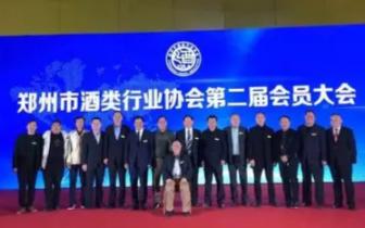 郑州市酒类行业协会第二届会员大会闭幕 新一届理事会负责人名单