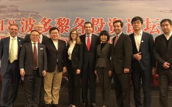 2018投资波多黎各(上海)高峰论坛成功举办