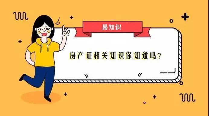 【易知识】第NO.31问:房产证相关知识你知道吗?