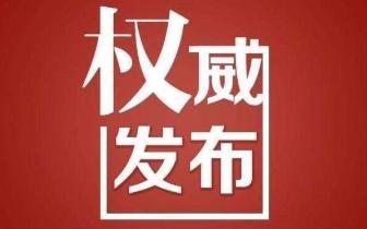 江西新一轮机构改革新组建政府部门挂牌完毕