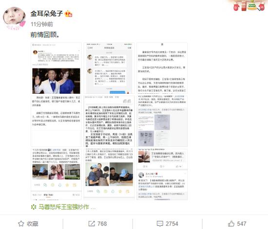 """马蓉驳斥王宝强""""借钱缴费""""传闻 指责其借机炒作"""