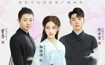 《国风美少年》发布鞠婧祎霍尊张云雷海报 置身?