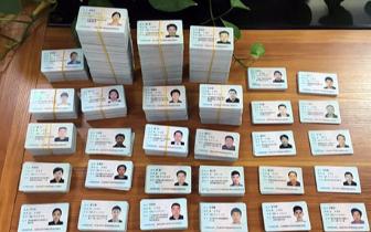 上饶破获特大买卖身份证件案 查获居民身份证970张