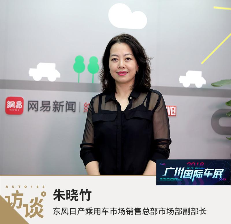 """朱晓竹:""""双核战略""""是东风日产未来发展的核心竞争力"""
