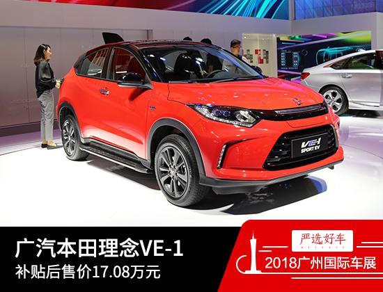 补贴后售17.08万元 理念VE-1车展亮相即上市