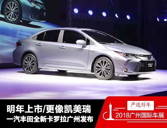 明年上市 一汽丰田全新卡罗拉广州发布
