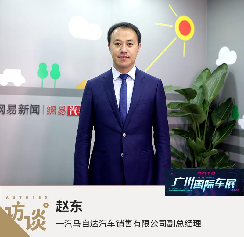 赵东:未来三年一汽马自达将坚持精悍发展之路