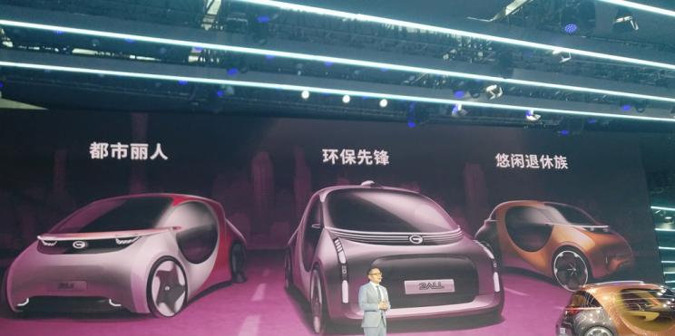 广汽新能源三款概念车亮相 造型极具未来感