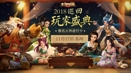 相聚苏州 《大话西游》手游巡回玩家盛典首站启程