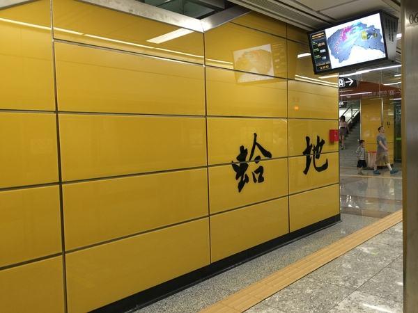 """都错啦!在地铁上常听到的""""蛤地站""""应该念…"""