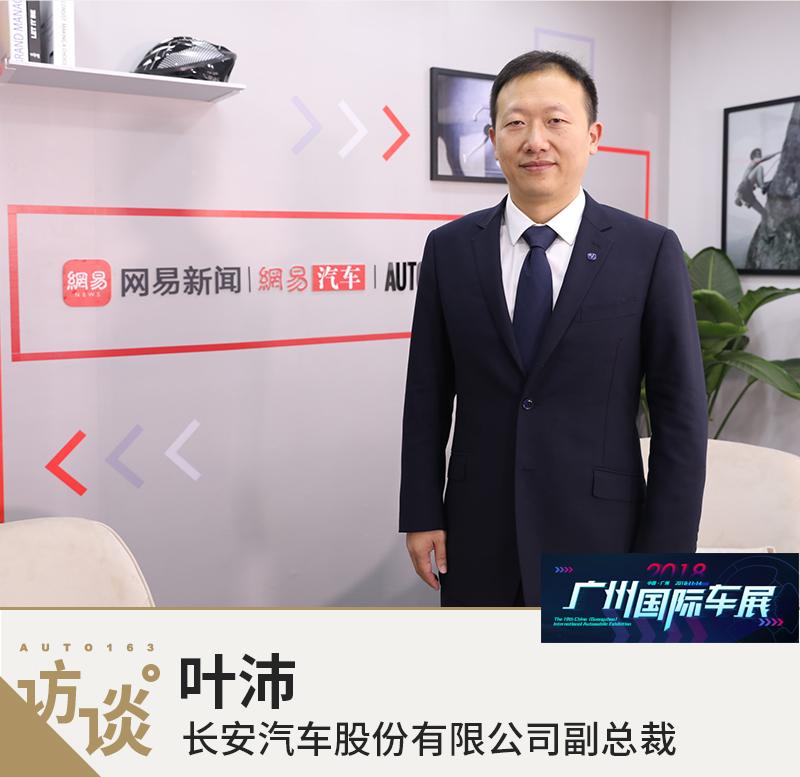 叶沛:智能技术储备充足 中国品牌无惧全球竞争
