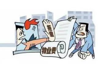 购房时切不可忽视 物业公司和物业费