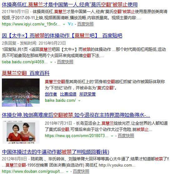 """谣言粉碎机:打脸所谓""""中国体操被禁超难动作"""""""