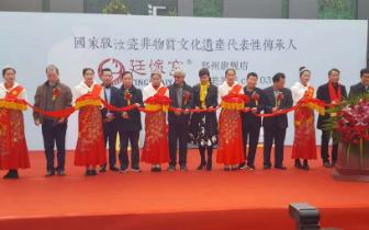 千年汝瓷又发新芽:廷怀窑郑州旗舰店正式运营