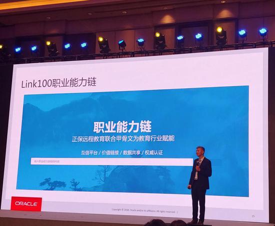 正保远程教育战略业务部总裁苏宏淼现场讲解