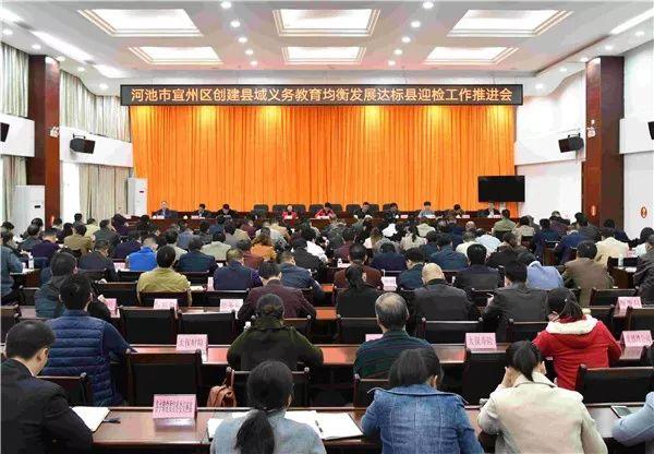 宜州召开创建义务教育均衡发展达标县迎检推进会