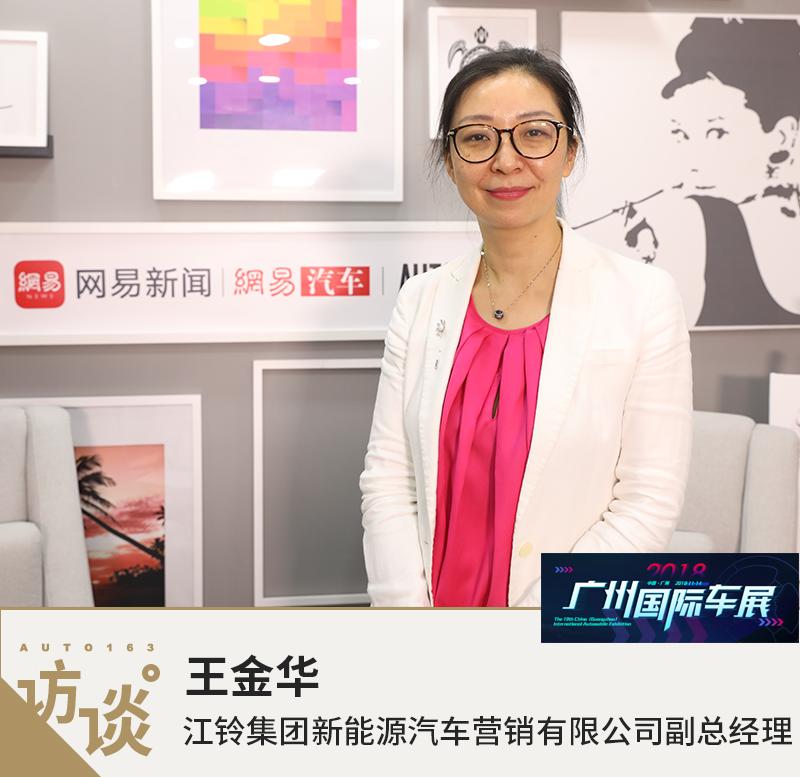 """王金华:将""""易至汽车""""打造成江铃新能源独立品牌"""