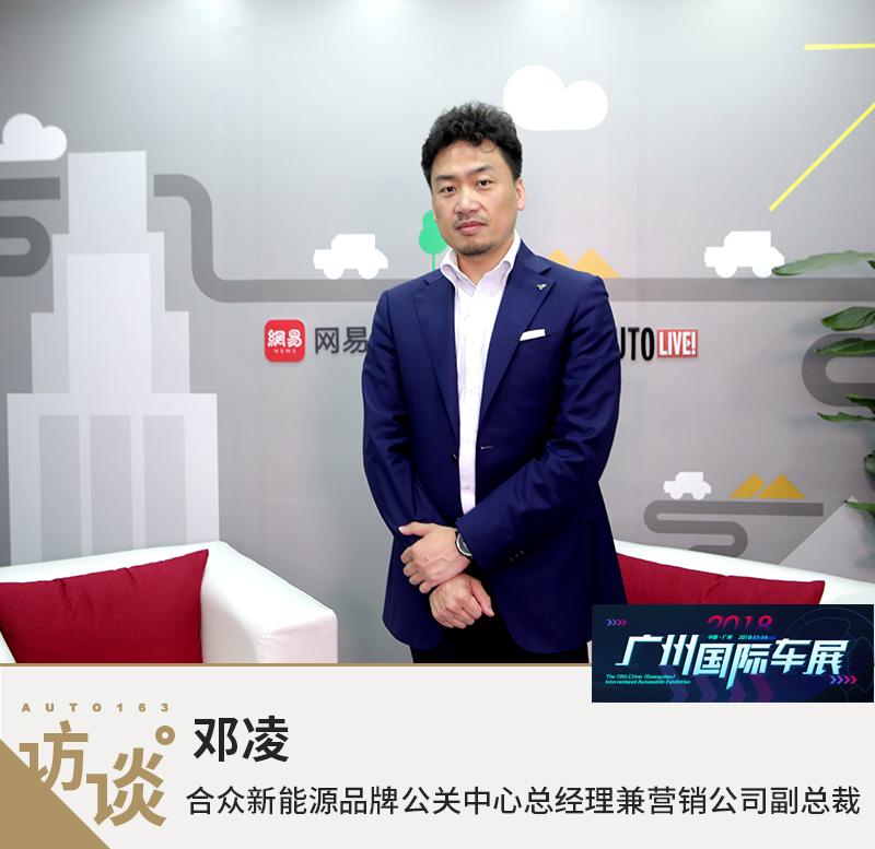 邓凌:哪吒NO3明年发布 锁定15万左右区间
