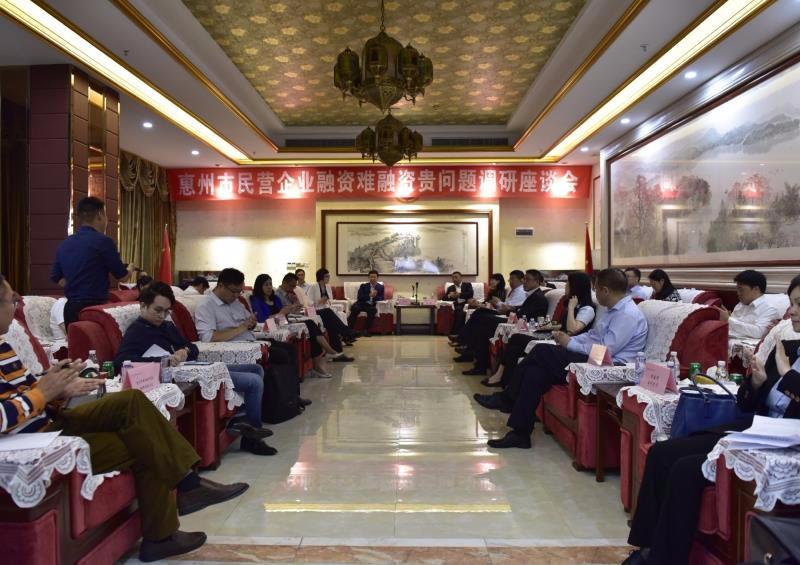 """惠州市银行业协会主办召开民营企业""""融资难融资贵""""问"""