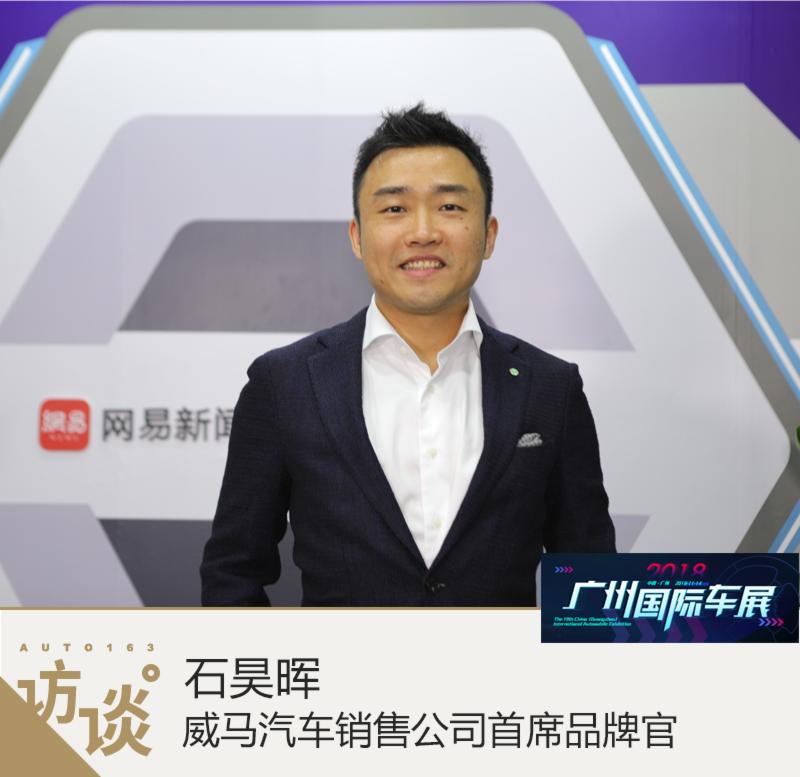石昊晖:对标合资车生产工艺 威马要做出行服务商