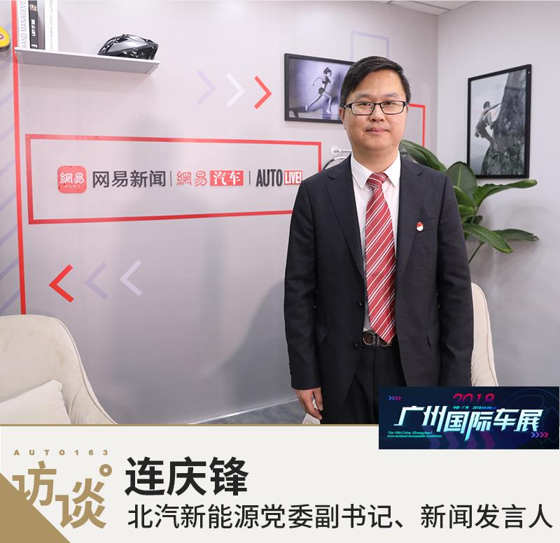 连庆锋:今年将建ARCFOX平台架构 明年推产品