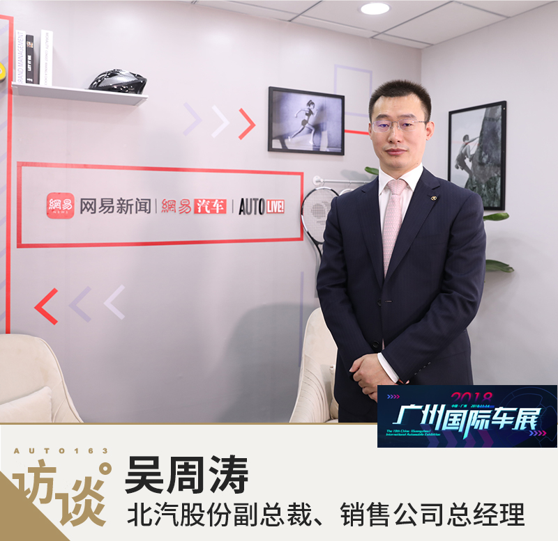 """吴周涛��汽车智能化路线要""""以我为主 开放融合"""""""