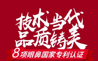 重庆当代整形美容医院再获第8项国家眼鼻专利