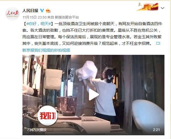 人民日报微博评酒店卫生乱象:丧