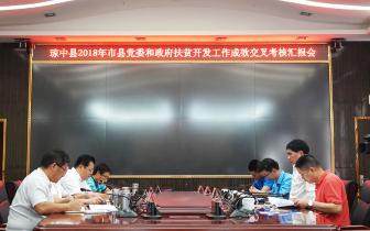 市县党委和政府扶贫开发工作成效考核汇报会召开