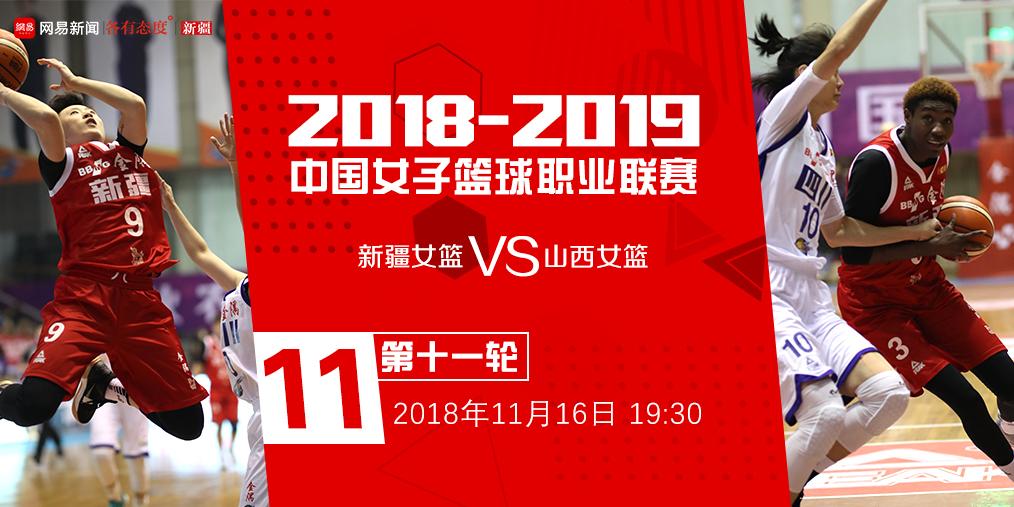 2018-2019WCBA第十一轮新疆女篮VS山西女篮现场直播