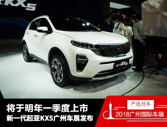 明年一季度上市 新一代起亚KX5广州发布