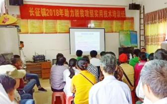 海南琼中长征镇:强化技术培训扶贫扶志养殖