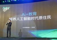 贝尔科教创始人兼董事长王作冰:AI+教育,培养人工智能时代原住民