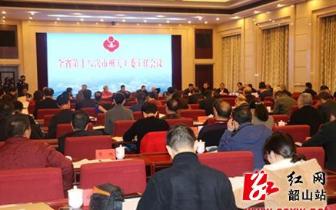 关工委|湖南省第18次市州关工委主任会议在韶山市召开