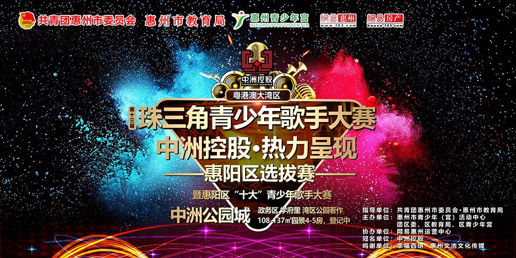 【直播】青少年歌手大赛惠阳赛区启动