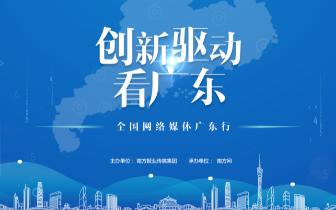 全国主流网媒齐聚广东 寻创新驱动发展典型