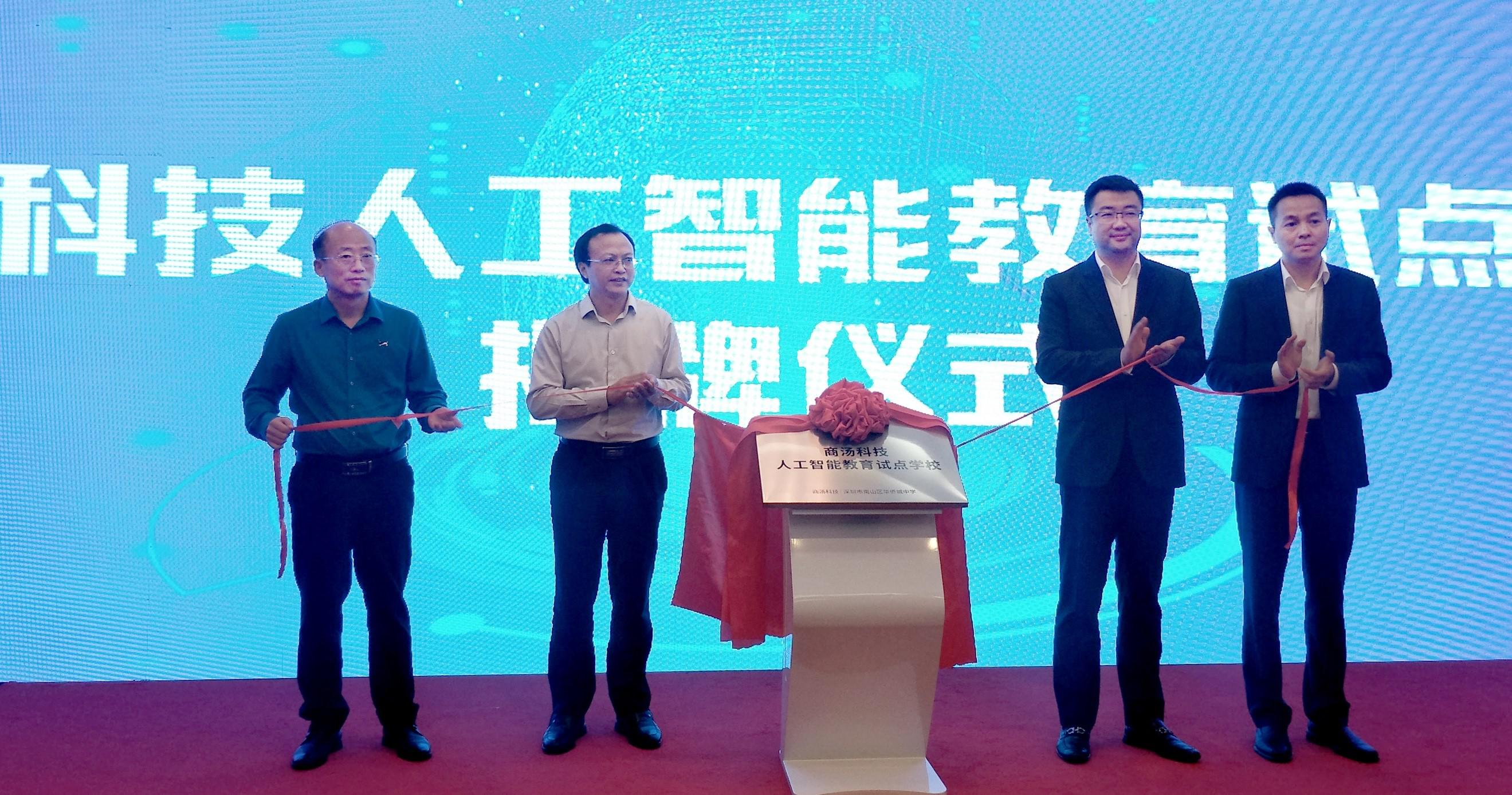 商汤科技在深圳落地人工智能教育试点学校