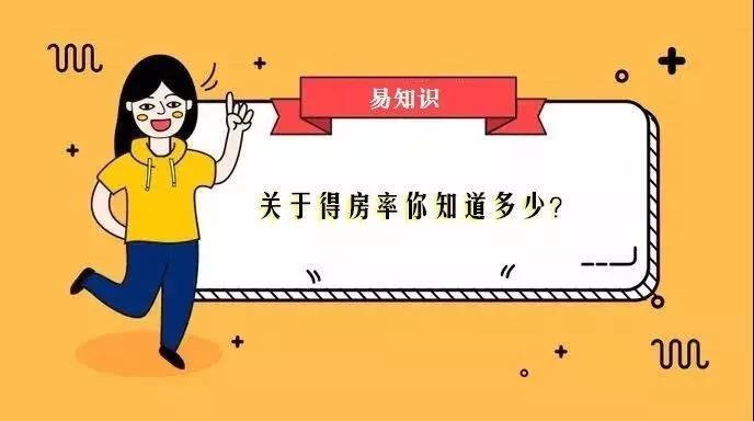 【易知识】第NO.32问:关于得房率你知道多少?