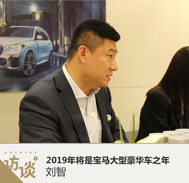 刘智:2019年将是宝马大型豪华车之年