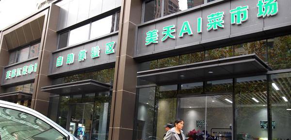 """上海首家AI菜场营业 """"刷手""""就可支付!"""