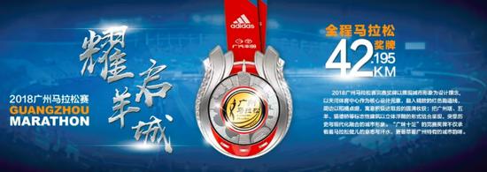 耀启羊城!2018广州马拉松赛完赛奖牌惊喜亮相!