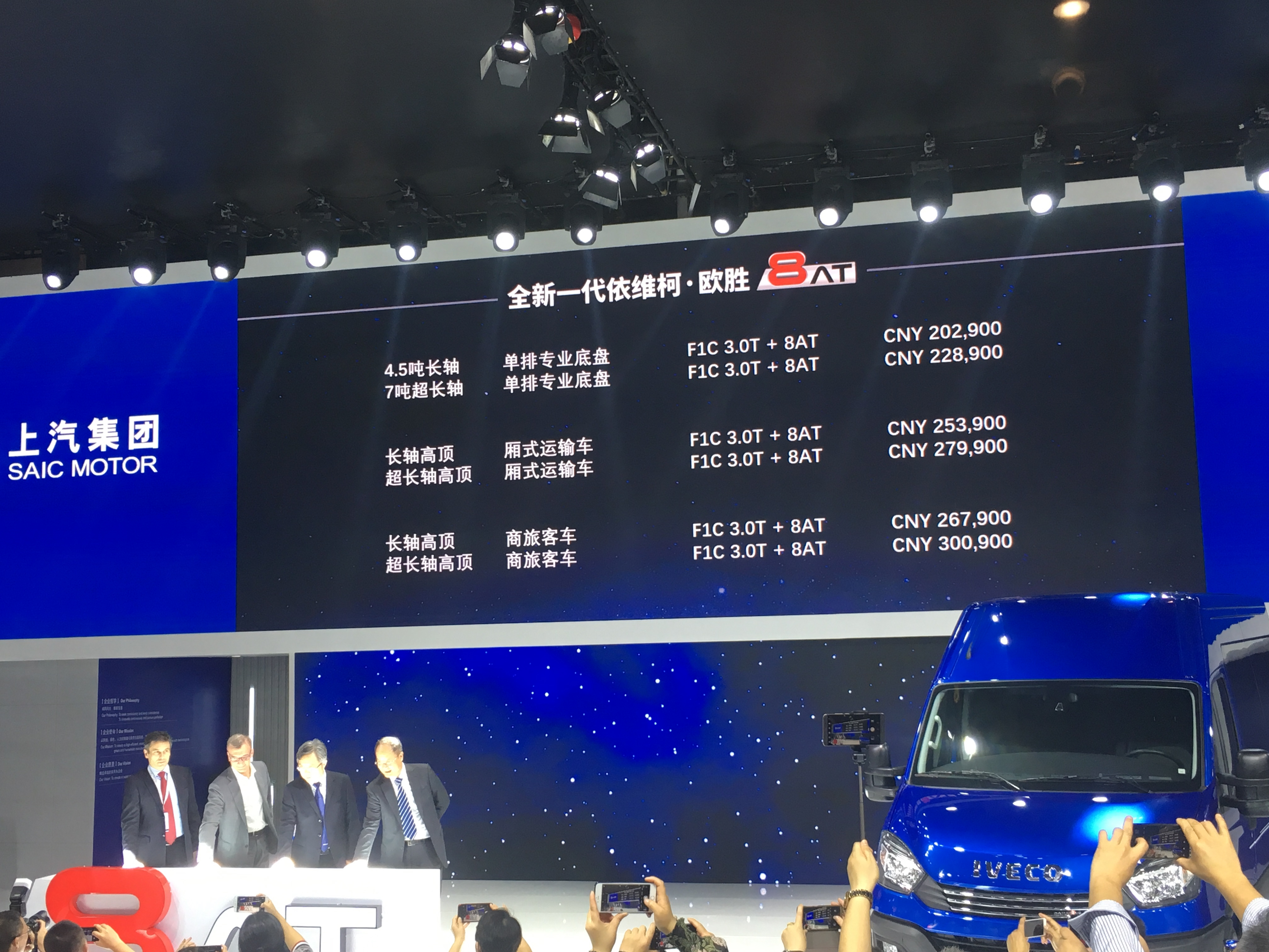 售价20.29万起 依维柯Daily推出8AT车型