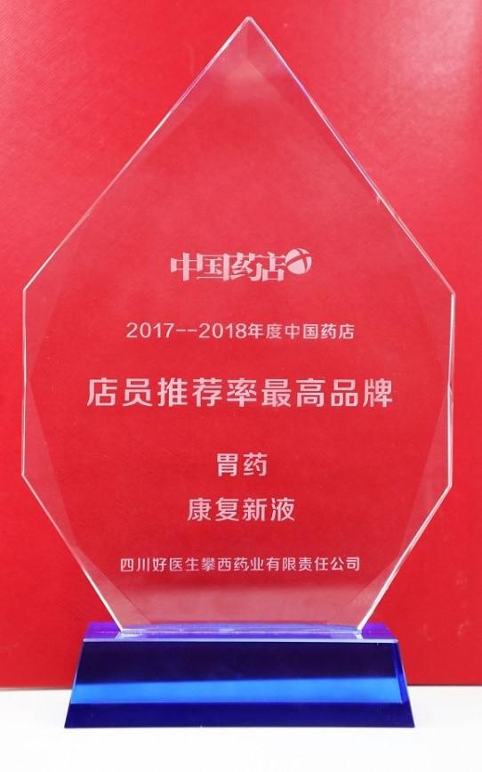 """好医生康复新液荣获""""中国药店店员推荐率最高品牌奖""""_北京赛车"""