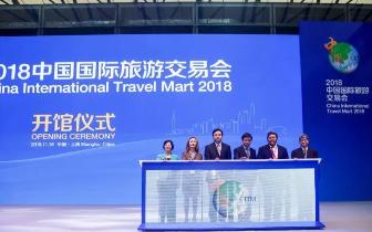 2018中国国际旅游交易会在上海开幕