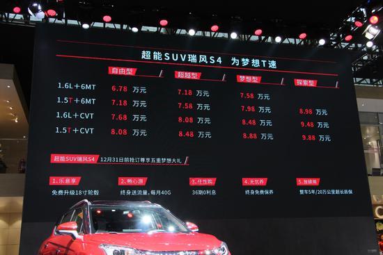 与大众共享技术  瑞风S4售价6.78-9.88万